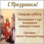 Открытка поздравление с днем Лазарева суббота скачать бесплатно на сайте otkrytkivsem.ru