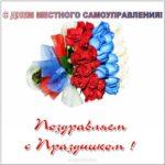 Открытка поздравление с днем местного самоуправления скачать бесплатно на сайте otkrytkivsem.ru