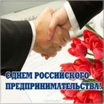 Открытка поздравление с днем предпринимателя скачать бесплатно на сайте otkrytkivsem.ru
