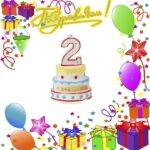Открытка поздравление с днем рождения 2 года скачать бесплатно на сайте otkrytkivsem.ru