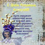 Открытка поздравление с днем рождения Алексею скачать бесплатно на сайте otkrytkivsem.ru