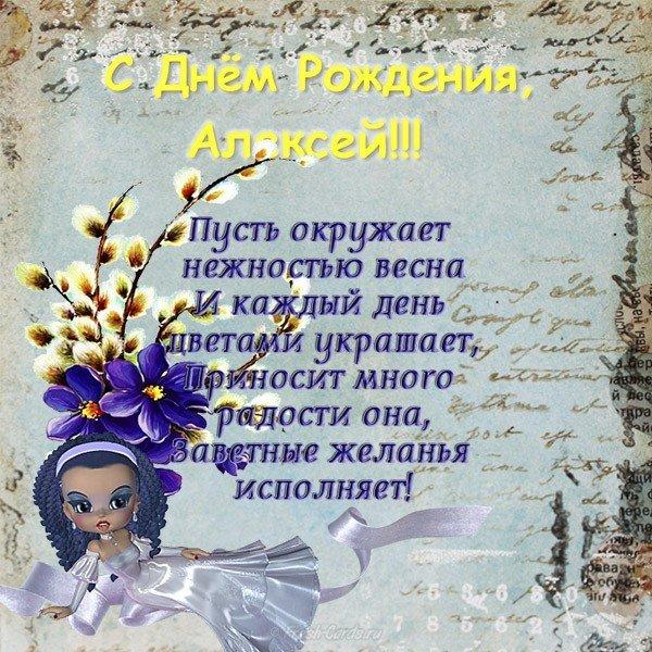 otkrytka pozdravlenie s dnem rozhdeniya alekseyu
