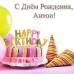 Открытка поздравление с днем рождения Антон скачать бесплатно на сайте otkrytkivsem.ru