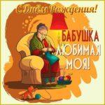 Открытка поздравление с днем рождения бабушке скачать бесплатно на сайте otkrytkivsem.ru