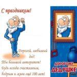 Открытка поздравление с днем рождения дедушке скачать бесплатно на сайте otkrytkivsem.ru