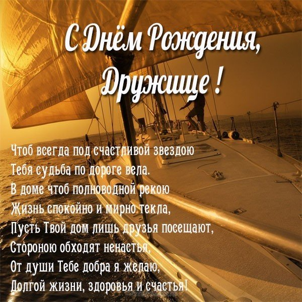 Открытка поздравление с днем рождения для друга скачать бесплатно на сайте otkrytkivsem.ru
