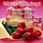 Открытка поздравление с днем рождения для сестры скачать бесплатно на сайте otkrytkivsem.ru