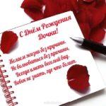 Открытка поздравление с днем рождения дочки скачать бесплатно на сайте otkrytkivsem.ru