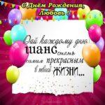 Открытка поздравление с днем рождения Любовь скачать бесплатно на сайте otkrytkivsem.ru