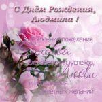Открытка поздравление с днем рождения Людмиле скачать бесплатно на сайте otkrytkivsem.ru