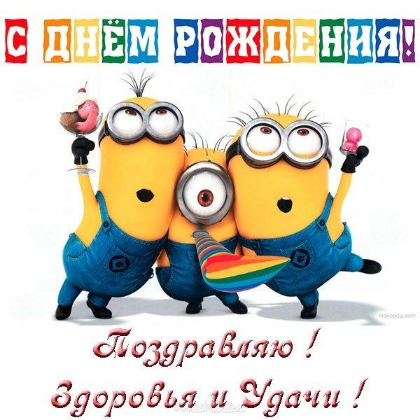 Открытка поздравление с днем рождения мальчику прикольная скачать бесплатно на сайте otkrytkivsem.ru