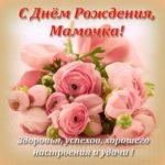 Открытка поздравление с днем рождения мамочке скачать бесплатно на сайте otkrytkivsem.ru