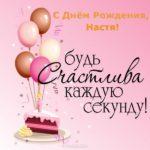 Открытка поздравление с днем рождения Настя скачать бесплатно на сайте otkrytkivsem.ru