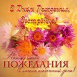 Открытка поздравление с днем рождения сестре скачать бесплатно на сайте otkrytkivsem.ru