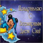 Открытка поздравление с днем сна скачать бесплатно на сайте otkrytkivsem.ru