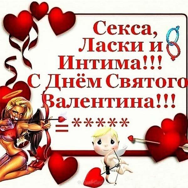 Подруге открытка с днем святого валентина, картинку
