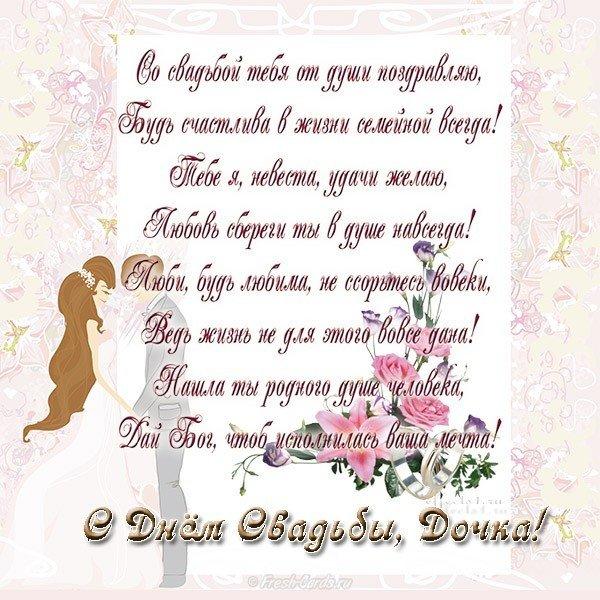 Открытка поздравление с днем свадьбы дочери скачать бесплатно на сайте otkrytkivsem.ru