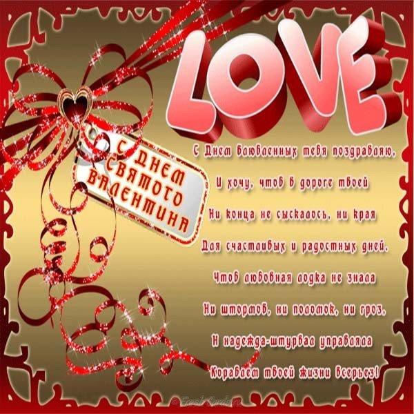 otkrytka pozdravlenie s dnem svyatogo valentina besplatno
