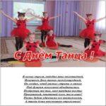 Открытка поздравление с днем танца скачать бесплатно на сайте otkrytkivsem.ru