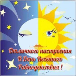 Открытка поздравление с днем весеннего равноденствия скачать бесплатно на сайте otkrytkivsem.ru