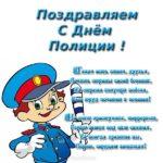 Открытка поздравление с днём полиции скачать бесплатно на сайте otkrytkivsem.ru