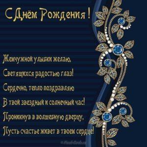 Открытка поздравление с днём рождения в стихах скачать бесплатно на сайте otkrytkivsem.ru