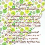 Открытка поздравление с годовщиной свадьбы 1 год скачать бесплатно на сайте otkrytkivsem.ru