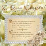 Открытка поздравление с годовщиной свадьбы 3 года скачать бесплатно на сайте otkrytkivsem.ru