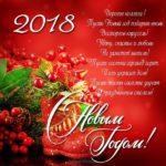 Открытка поздравление с новым годом 2018 организации скачать бесплатно на сайте otkrytkivsem.ru