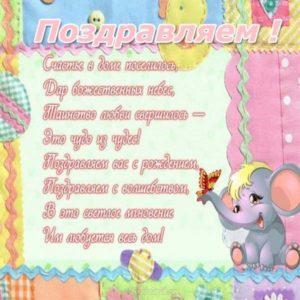Открытка поздравление с рождением скачать бесплатно на сайте otkrytkivsem.ru