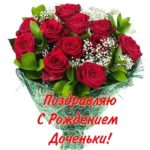 Открытка поздравление с рождением дочери родителям скачать бесплатно на сайте otkrytkivsem.ru