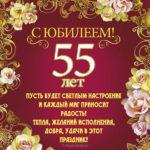 Открытка поздравление с рождением на 55 лет скачать бесплатно на сайте otkrytkivsem.ru