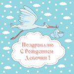 Открытка поздравление с рождением ребенка девочки скачать бесплатно на сайте otkrytkivsem.ru