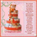 Открытка поздравление с рождением сына для мамы скачать бесплатно на сайте otkrytkivsem.ru