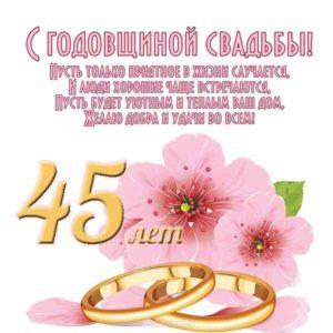 Открытка поздравление с сапфировой свадьбой скачать бесплатно на сайте otkrytkivsem.ru