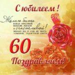 Открытка поздравление с юбилеем 60 лет женщине скачать бесплатно на сайте otkrytkivsem.ru