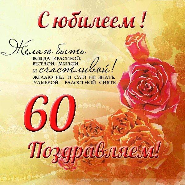 Поздравления с 60 ем женщине