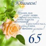 Открытка поздравление с юбилеем 65 лет скачать бесплатно на сайте otkrytkivsem.ru