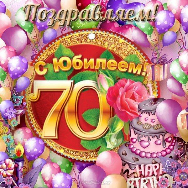 Открытка поздравление с юбилеем 70 лет скачать бесплатно на сайте otkrytkivsem.ru