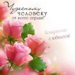 Открытка поздравление с юбилеем женщине скачать бесплатно на сайте otkrytkivsem.ru