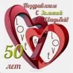 Открытка поздравление с золотой свадьбой скачать бесплатно на сайте otkrytkivsem.ru