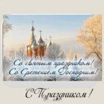 Открытка поздравление со сретением господним скачать бесплатно на сайте otkrytkivsem.ru