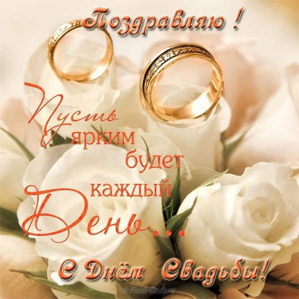 Открытка поздравление со свадьбой красивая скачать бесплатно на сайте otkrytkivsem.ru