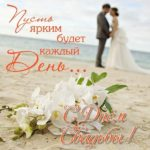 Открытка поздравление со свадьбой молодоженам скачать бесплатно на сайте otkrytkivsem.ru