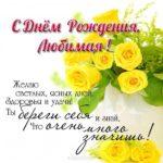 Открытка поздравление супруги с днем рождения скачать бесплатно на сайте otkrytkivsem.ru