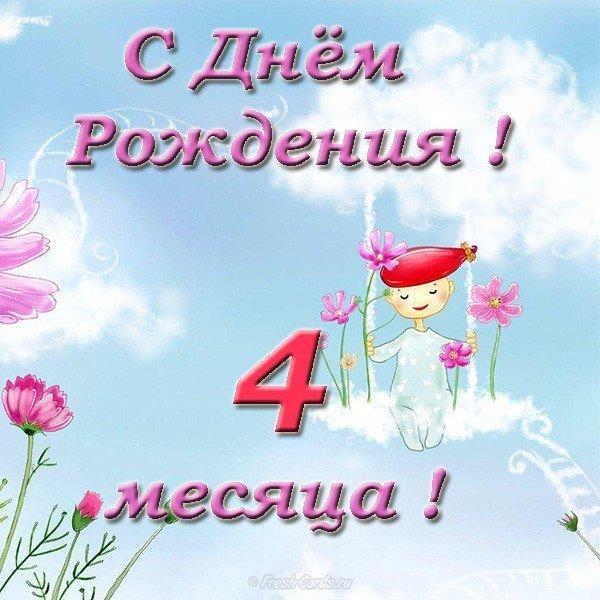 Открытка поздравления 4 месяца малышу скачать бесплатно на сайте otkrytkivsem.ru
