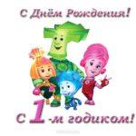 Открытка поздравления с 1 годиком скачать бесплатно на сайте otkrytkivsem.ru