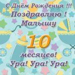 Открытка поздравления с 10 месяцами скачать бесплатно на сайте otkrytkivsem.ru
