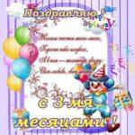 Открытка поздравления с 3 месяцами скачать бесплатно на сайте otkrytkivsem.ru