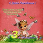 Открытка поздравления с 3 месяцами девочке скачать бесплатно на сайте otkrytkivsem.ru